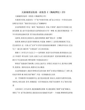 天崩地裂话沧桑—读张岱《(陶庵梦忆)序》.doc