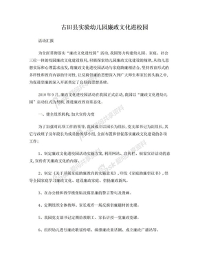 古田县实验幼儿园廉政文化进校园.doc