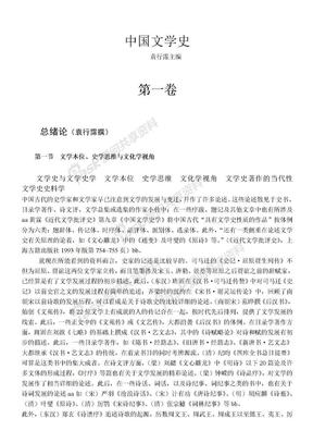 中国文学史(袁主编).doc