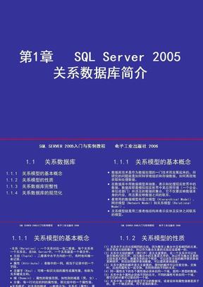 第1章 SQL Server 2005关系数据库简介.ppt