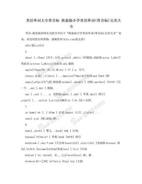英语单词大全带音标 陕旅版小学英语单词(带音标)完美大全.doc