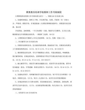 博奥教育培训学校教师工作考核制度.doc
