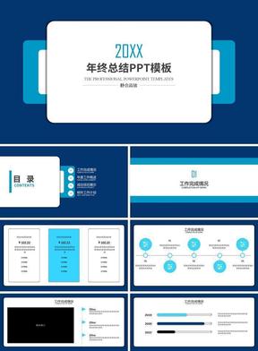 蓝白工作总结PPT模板.pptx