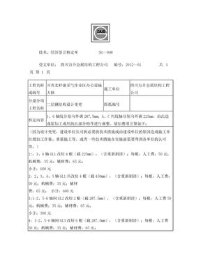 技术经济签证单.doc