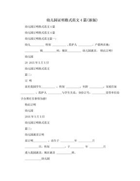 幼儿园证明格式范文4篇(新版).doc