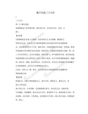 孙子兵法三十六计.doc