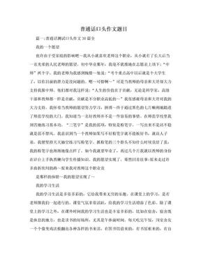 普通话口头作文题目.doc