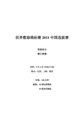 数独初赛试题.pdf