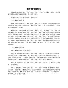 教育科研开题报告模板.docx