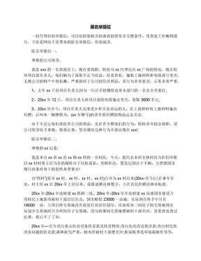 匿名举报信.docx