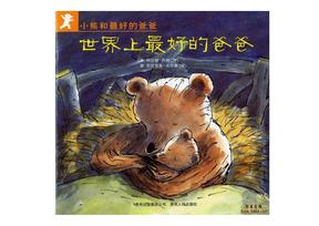 小熊和最好的爸爸-世界上最好的爸爸.pdf