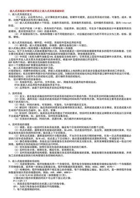 嵌入式系统设计师考试完美笔记.doc