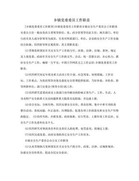 乡镇党委委员工作职责.doc
