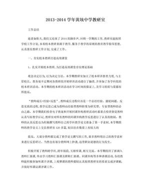 2013-2014教科研工作总结.doc