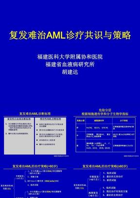 06胡建达 复发难治白血病治疗进展.ppt