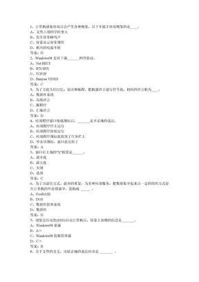 2011江苏会计从业资格考试——电算化十套理论题(全部).doc