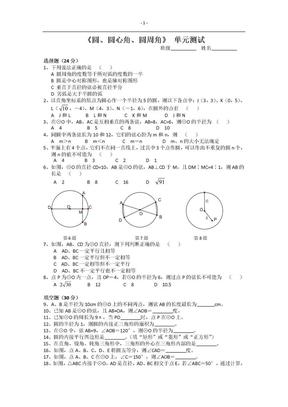 圆专项练习.doc