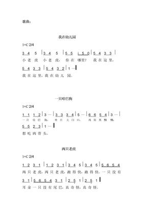 儿童歌曲简谱.doc