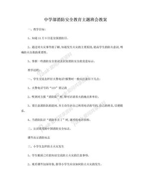 中学生消防安全教育课件教案 (1).doc