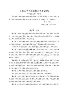 《安全生产事故隐患排查治理暂行规定》安监局令第16号(综合类——完).doc