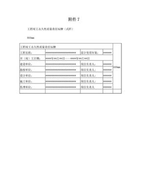 工程竣工永久质量责任标牌(式样).doc