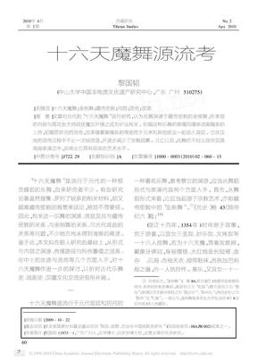 十六天魔舞源流考.pdf