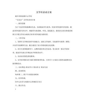 文学社活动方案.doc