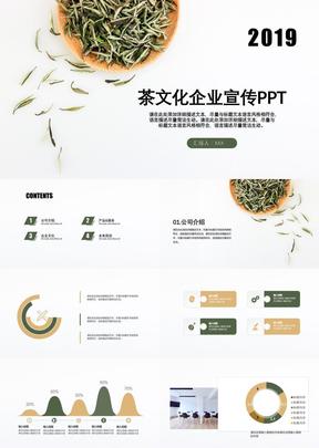 茶文化企业宣传、工作汇报PPT模板.pptx