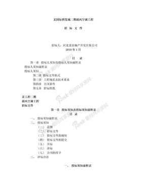 通风空调招标文件-修改版.doc