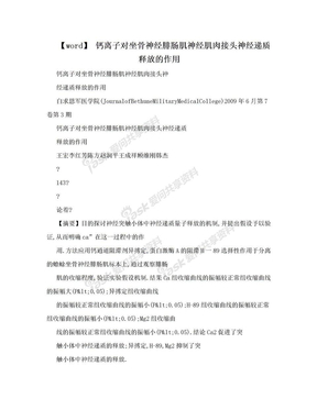 【word】 钙离子对坐骨神经腓肠肌神经肌肉接头神经递质释放的作用.doc