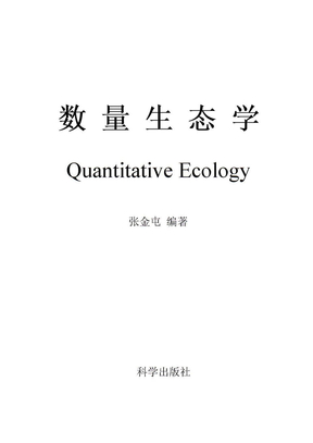 数量生态学-张金屯目  录.doc