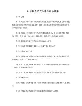 乡镇食品安全事故应急预案.doc