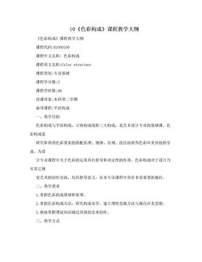 10《色彩构成》课程教学大纲.doc