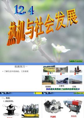 九年级物理上册(沪粤版)教学课件:12.4热机与社会的发展(共32张PPT).ppt