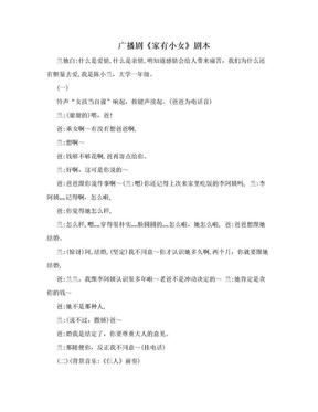 广播剧《家有小女》剧本.doc