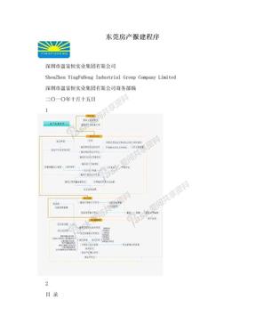 东莞房产报建程序.doc
