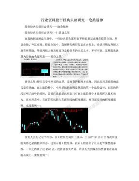 行业资料股市经典头部研究--沧桑战神.doc