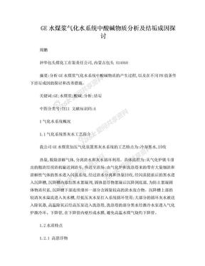 周鹏-2P阅-GE水煤浆气化水系统中酸碱物质分析及结垢成因探讨 (1)(1).doc