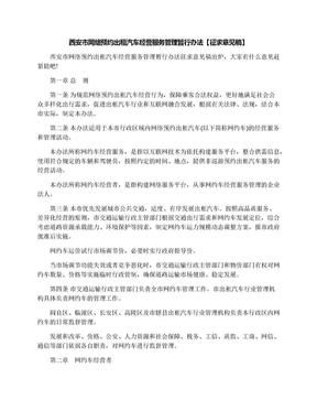西安市网络预约出租汽车经营服务管理暂行办法【征求意见稿】.docx
