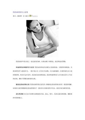 胃溃疡癌变的五大征兆.doc