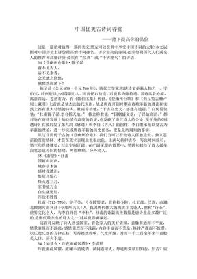 中国优美古诗词荐赏.doc