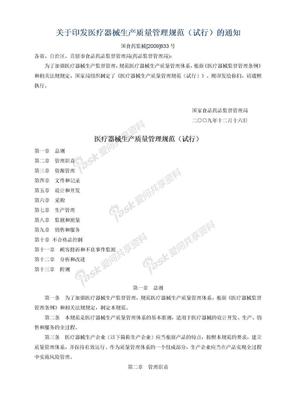 医疗器械生产质量管理规范(试行).doc