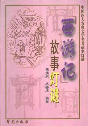 《西游记》故事灯谜.pdf