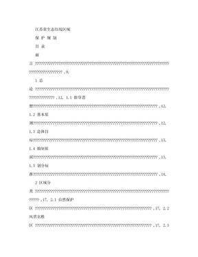 江苏省生态红线区域保护规划.doc