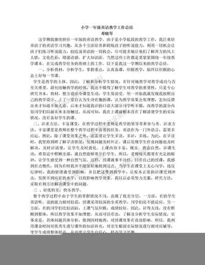 小学一年级英语教学工作总结 邓晓琴.doc