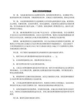集团公司财务部管理制度.docx