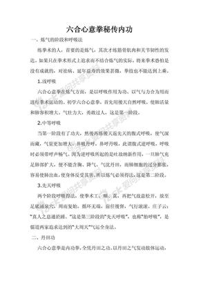 六合心意拳秘传内功.pdf