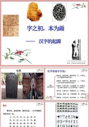 神奇的汉字——字之初_本为画.ppt