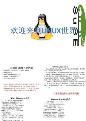 linux演讲.ppt