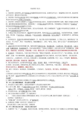 《水浒》习题(前48回).doc